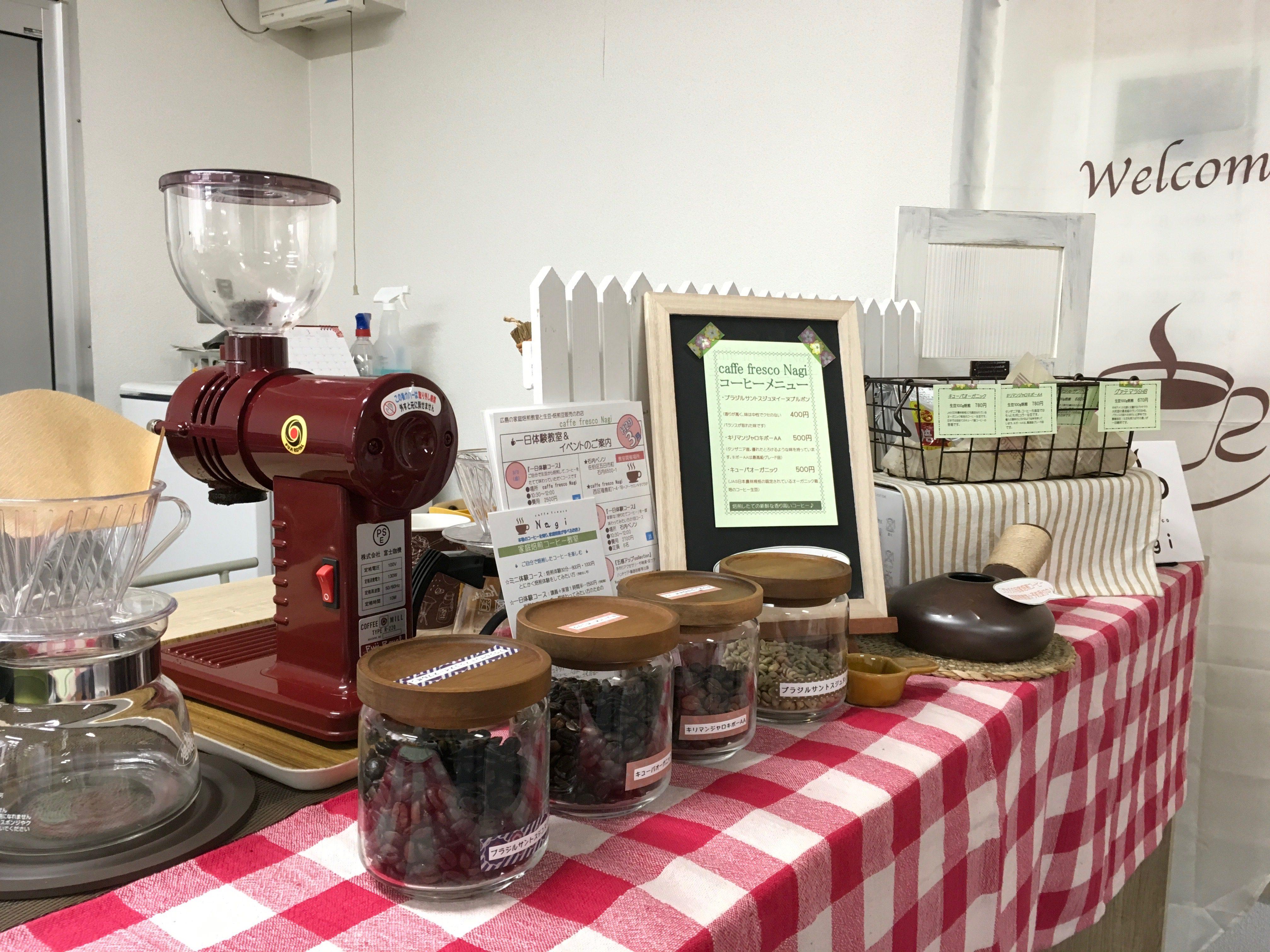 【H30年3月のコーヒーの焙煎教室・イベントの案内】