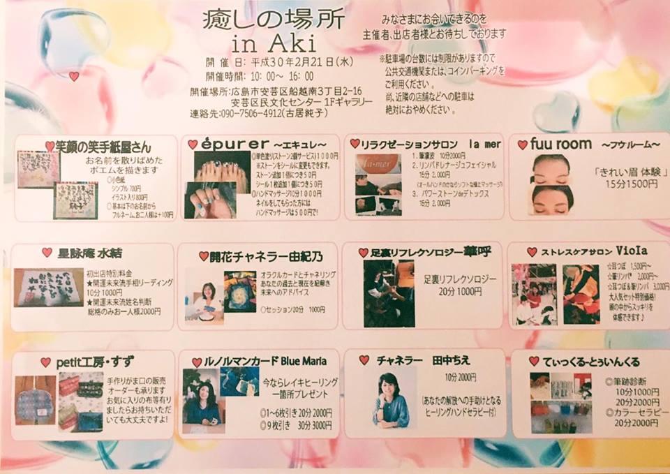 2/21(水) 第11回《癒しの場所 in Aki ♡》・・・安芸区民文化センターにて