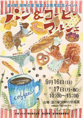 9/16(日)パン&コーヒーマルシェ・・・🈠出店♬