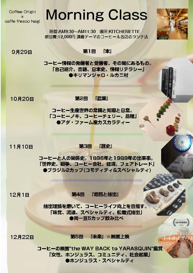 秋の学び★コーヒー特別講義★予約開始!・・・Nagi受講生必見!