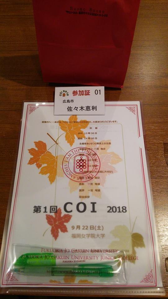9/22 第1回 COI 2018  ご参加!(カップオブいりたてや)
