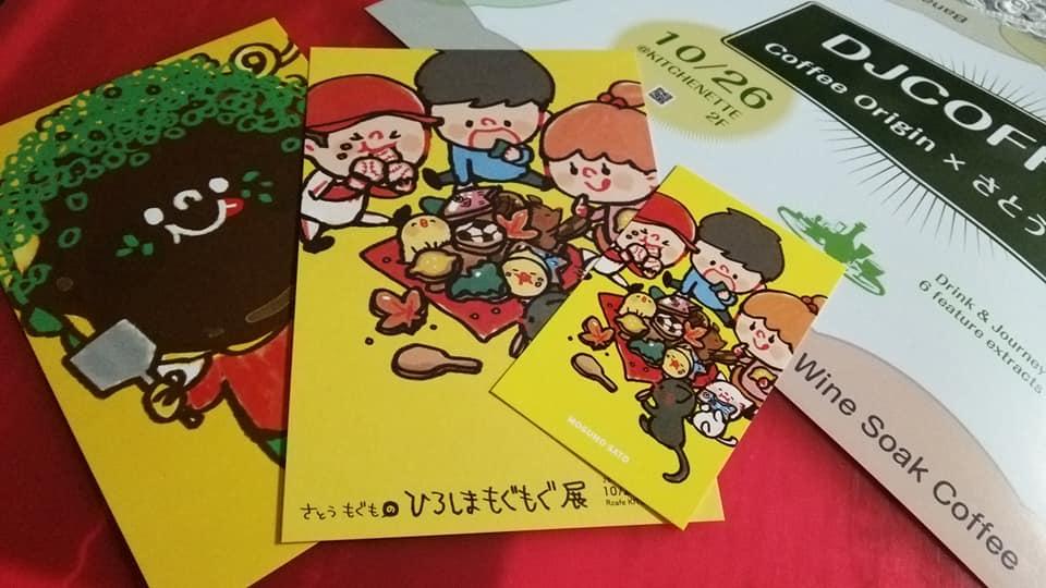 10.26【 DJCOFFEE】 紹介♪・・・Art編♪