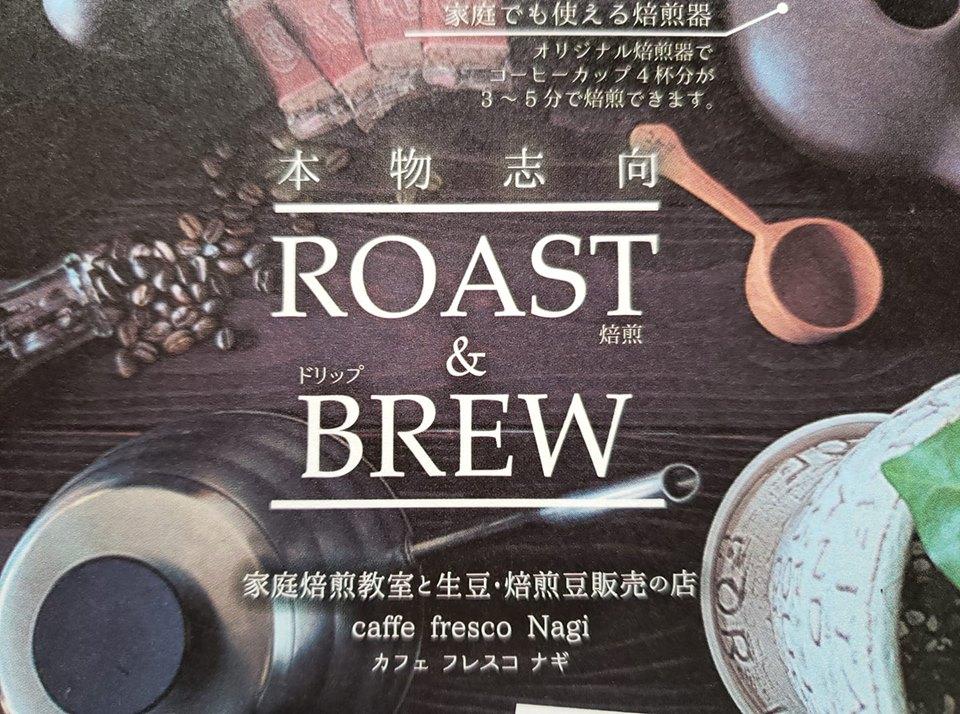 2019 広島の珈琲 初焙煎とゲイシャを愉しむから始まる♪