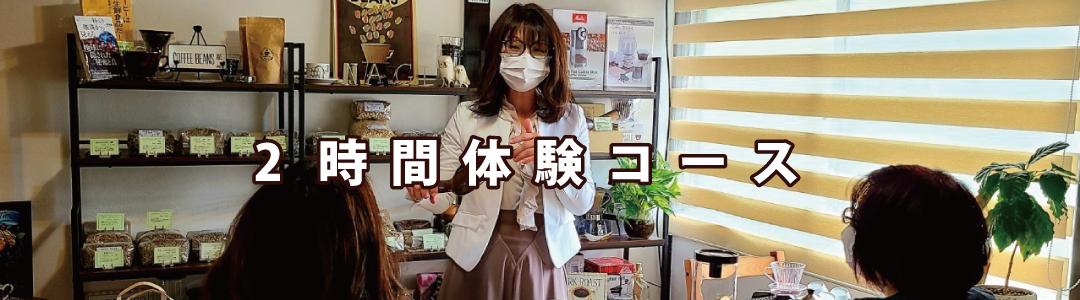 広島 珈琲焙煎教室(手焙煎 家庭焙煎 自家焙煎 生豆 コーヒーロースト お家で焙煎 お家でできる)