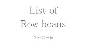 List of Row beans 生豆の一覧|コーヒー/珈琲