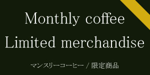 Monthly coffee Limited merchandise マンスリーコーヒー/限定商品|コーヒー/珈琲