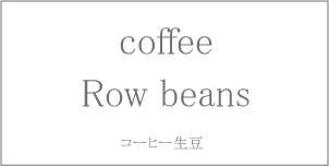 coffee Row beans コーヒー生豆|コーヒー/珈琲