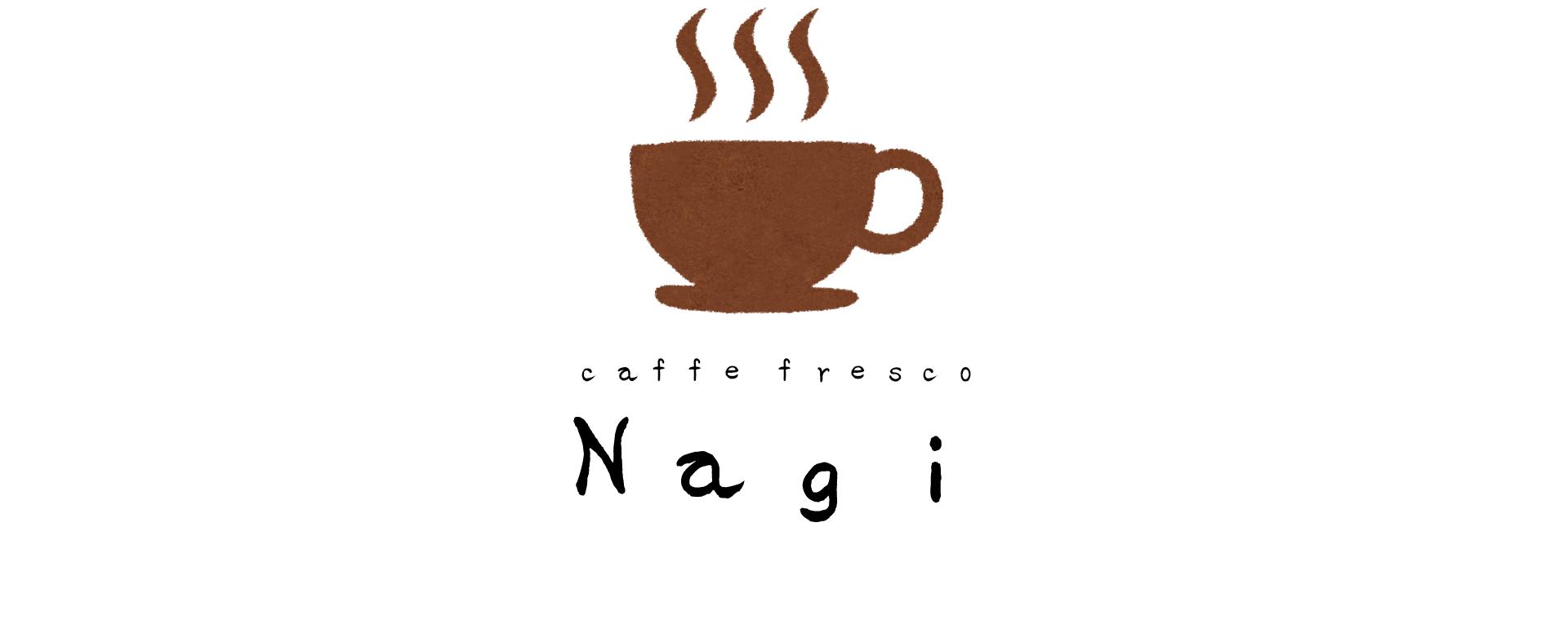 広島市西区にあるコーヒーの家庭焙煎教室 caffe fresco nagi (カフェフレスコ ナギ)